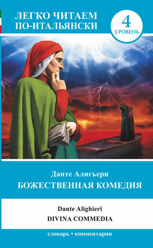 """Купить книгу """"Божественная комедия / Divina commedia"""""""