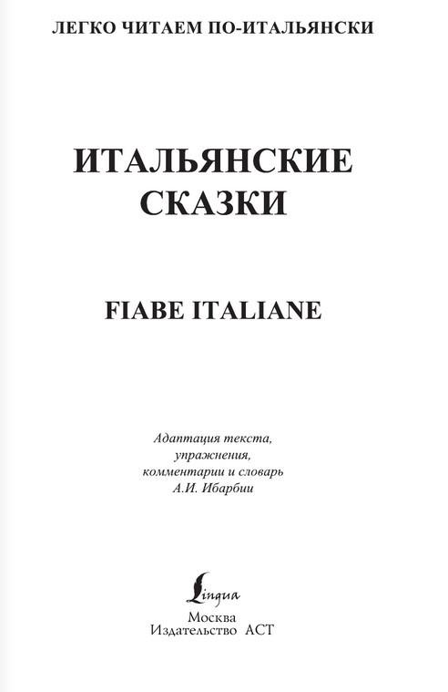 """Купить книгу """"Fiabe italiane / Итальянские сказки. Уровень 1"""""""