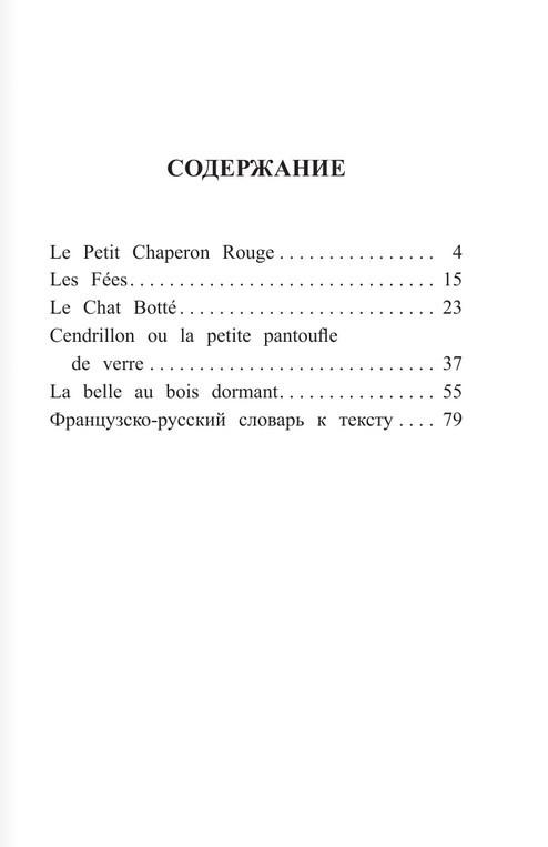 """Купить книгу """"Contes de fees francais / Французские сказки. 1 уровень"""""""