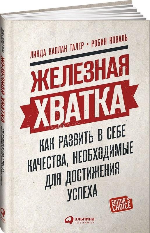 """Купить книгу """"Железная хватка. Как развить в себе качества, необходимые для достижения успеха"""""""