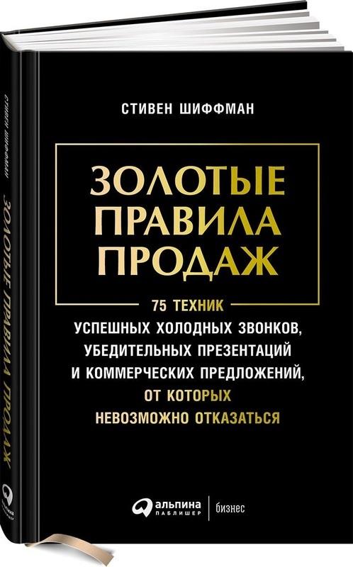 Золотые правила продаж: 75 техник успешных холодных звонков, убедительных презентаций и коммерческих предложений, от которых невозможно отказаться - купить и читать книгу