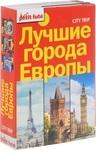 Лучшие города Европы. City trip (комплект из 3 книг)