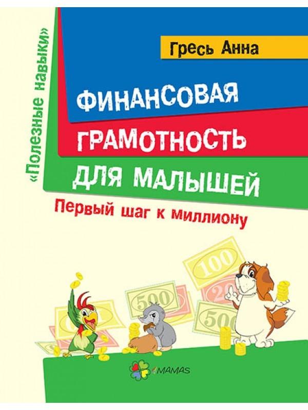 """Купить книгу """"Финансовая грамотность для малышей. Первый шаг к миллиону"""""""
