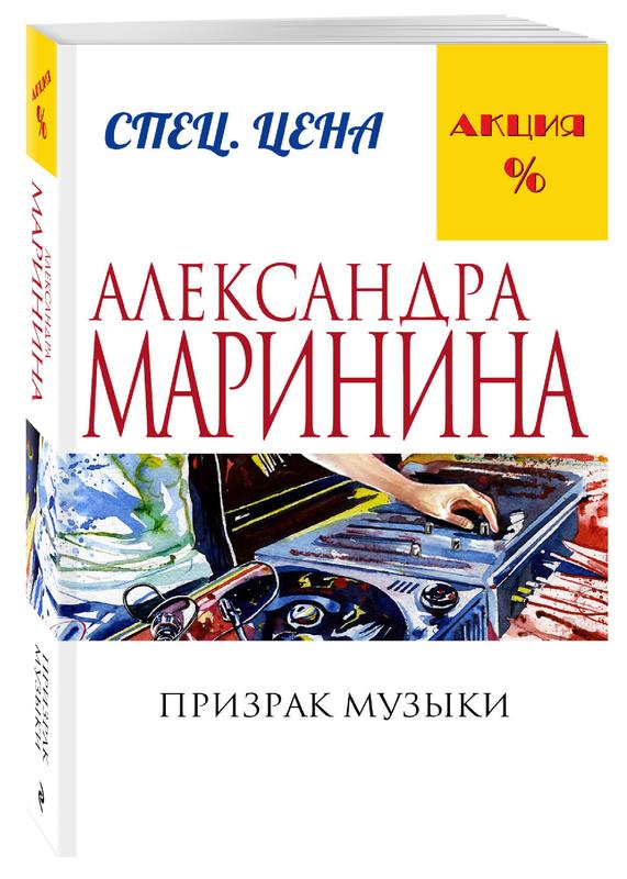"""Купить книгу """"Призрак музыки"""""""