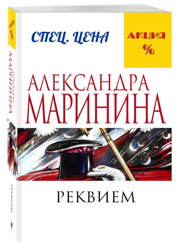 """Купить книгу """"Реквием"""""""