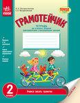 Русский язык. 2 класс. Тетрадь для успешного овладения орфографическими и пунктуационными навыками