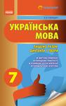 Українська мова. Пишемо разом диктанти і твори. 7 клас