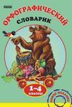 Орфографический словарик. 1-4 классы