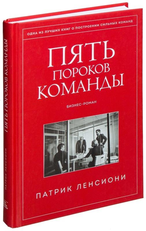 """Купить книгу """"Пять пороков команды. Притчи о лидерстве"""""""