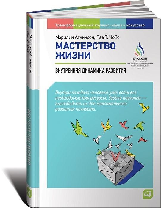 """Купить книгу """"Мастерство жизни. Внутренняя динамика развития"""""""