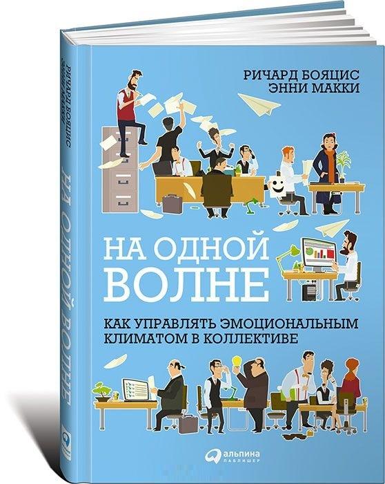 """Купить книгу """"На одной волне. Как управлять эмоциональным климатом в коллективе"""""""