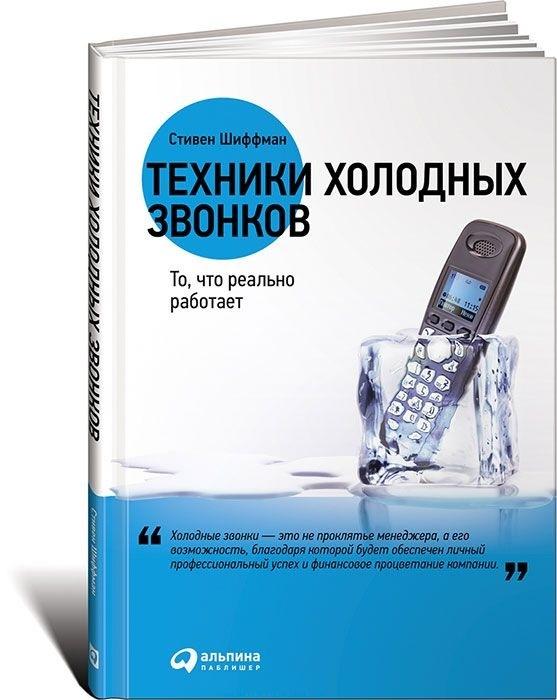 """Купить книгу """"Техники холодных звонков. То, что реально работает"""""""