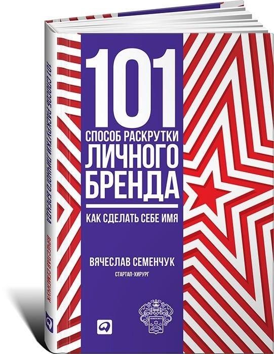 """Купить книгу """"101 способ раскрутки личного бренда. Как сделать себе имя"""""""