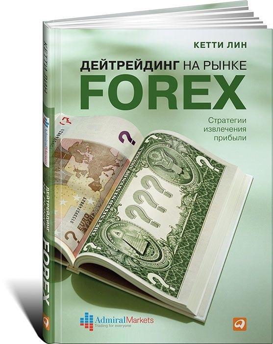 "Купить книгу ""Дейтрейдинг на рынке Forex"""