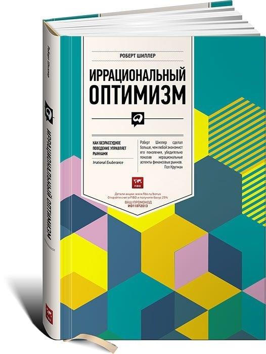 """Купить книгу """"Иррациональный оптимизм. Как безрассудное поведение управляет рынками"""""""
