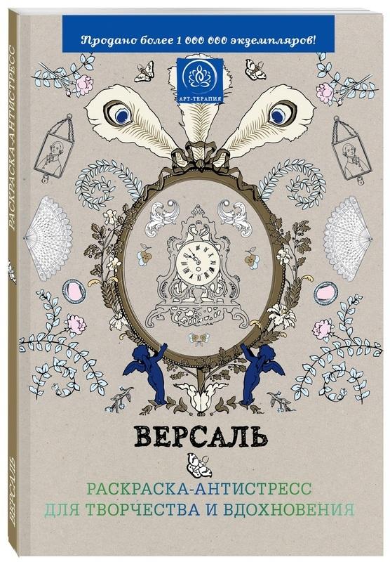 Купить книгу Версаль. Раскраска-антистресс для творчества ...