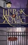 Шерлок Холмс. «Исчезновение лорда Донерли» и другие новые приключения