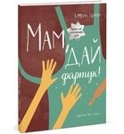 "Купить книгу ""Мам, дай фартук!"""