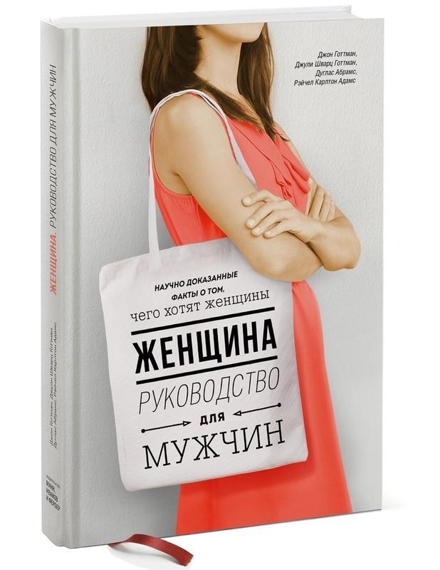 "Купить книгу ""Женщина. Руководство для мужчин"""