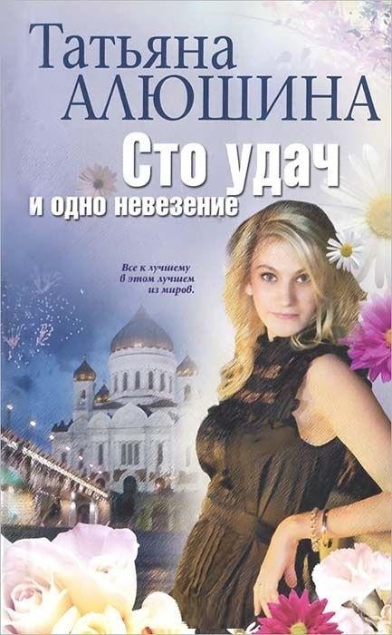"""Купить книгу """"Сто удач и одно невезение"""""""