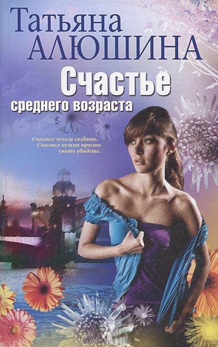 """Купить книгу """"Счастье среднего возраста"""""""