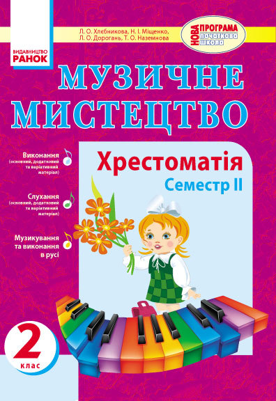 """Купить книгу """"Музичне мистецтво. 2 клас. Хрестоматія. Семестр 2"""""""
