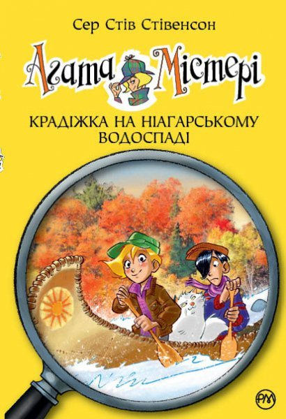 """Купить книгу """"Агата Містері. Крадіжка на Ніагарському водоспаді"""""""
