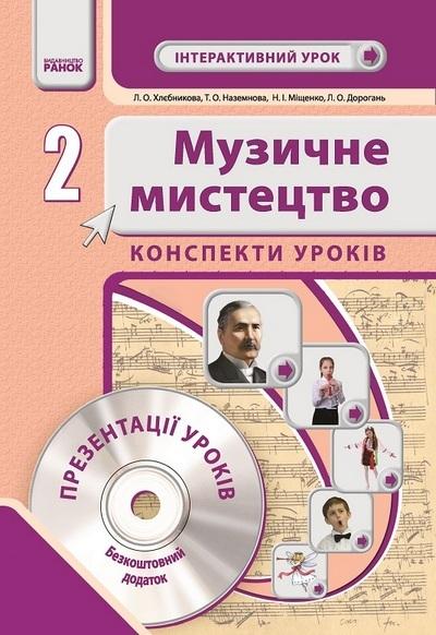 """Купить книгу """"Музичне мистецтво. 2 клас. Конспекти уроків + CD-диск"""""""