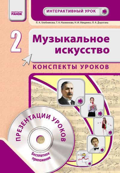 """Купить книгу """"Музыкальное искусство. 2 класс. Конспекты уроков + CD-диск"""""""