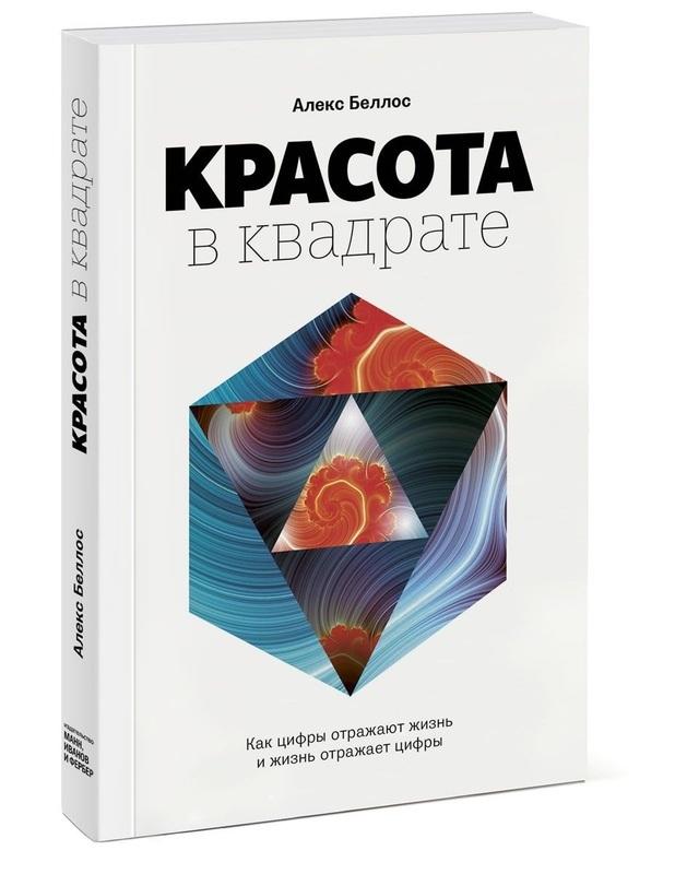 """Купить книгу """"Красота в квадрате. Как цифры отражают жизнь и жизнь отражает цифры"""""""