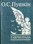 Гавриліада