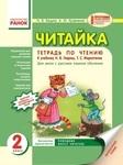 Тетрадь по чтению. 2 класс