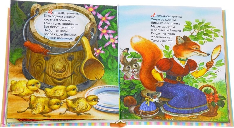 """Купить книгу """"Книга для чтения детям от 6 месяцев до 3 лет"""""""