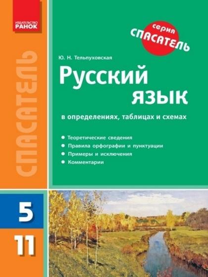 Спасатель русский язык в определениях, таблицах и схемах 5-11.