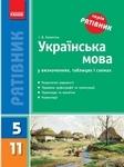 Українська мова у визначеннях, таблицях і схемах. 5-11 класи