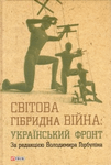 Світова гібридна війна. Український фронт