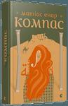 Компас - купить и читать книгу