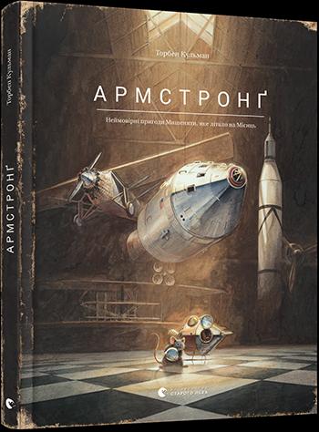 """Купить книгу """"Армстронґ. Неймовірні пригоди Мишеняти, яке літало на Місяць"""""""