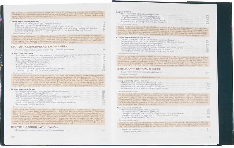 """Купить книгу """"Энциклопедия для детей. Том 16. Физика. Часть 2. Электричество и магнетизм. Термодинамика и квантовая механика. Физика ядра и элементарных частиц"""""""