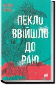 """Купить книгу """"Пекло ввійшло до раю"""""""