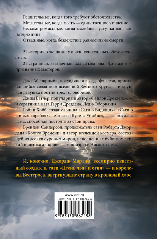 """Купить книгу """"Смертельно опасны"""""""