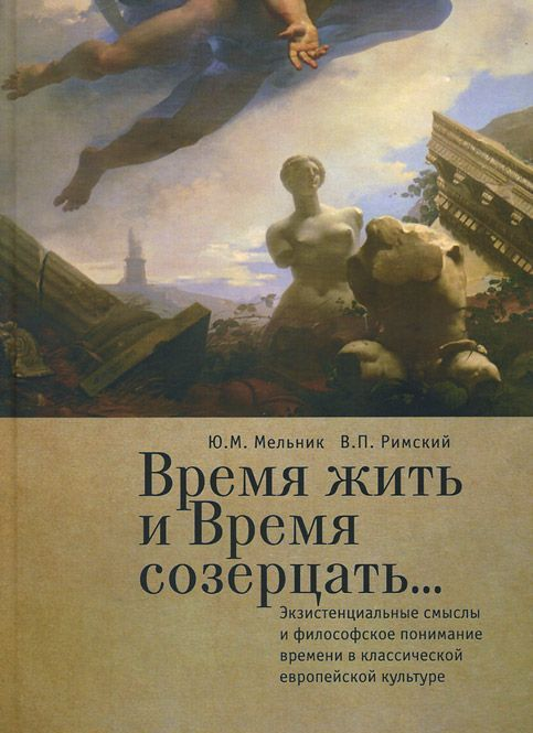 """Купить книгу """"Время жить и Время созерцать... Экзистенциальные смыслы и философское понимание времени в классической европейской культуре"""""""