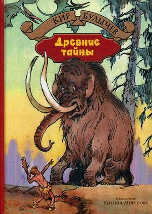 """Купить книгу """"Древние тайны. Пашка-троглодит"""""""
