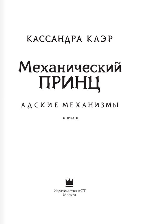 """Купить книгу """"Адские механизмы. Книга 2. Механический принц"""""""