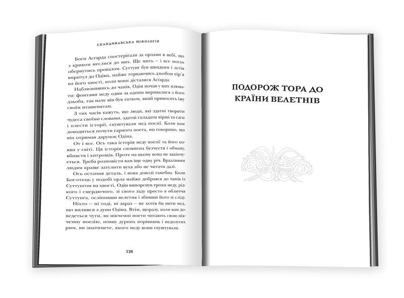 """Купить книгу """"Скандинавська міфологія"""""""