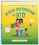 Давай поговорим про ЭТО. О девочках, мальчиках, младенцах, семьях и теле - купить и читать книгу