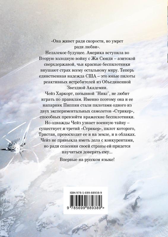 """Купить книгу """"Расколотое небо"""""""