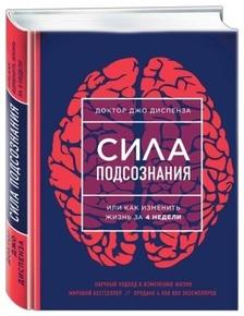 """Купить книгу """"Сила подсознания, или Как изменить жизнь за 4 недели"""""""