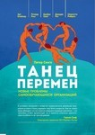 Танец перемен. Новые проблемы самообучающихся организаций