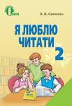 Я люблю читати. 2 клас - купить и читать книгу
